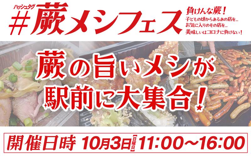 蕨メシフェス、蕨の旨いメシが駅前に大集合、日時、10月3日11時から16時